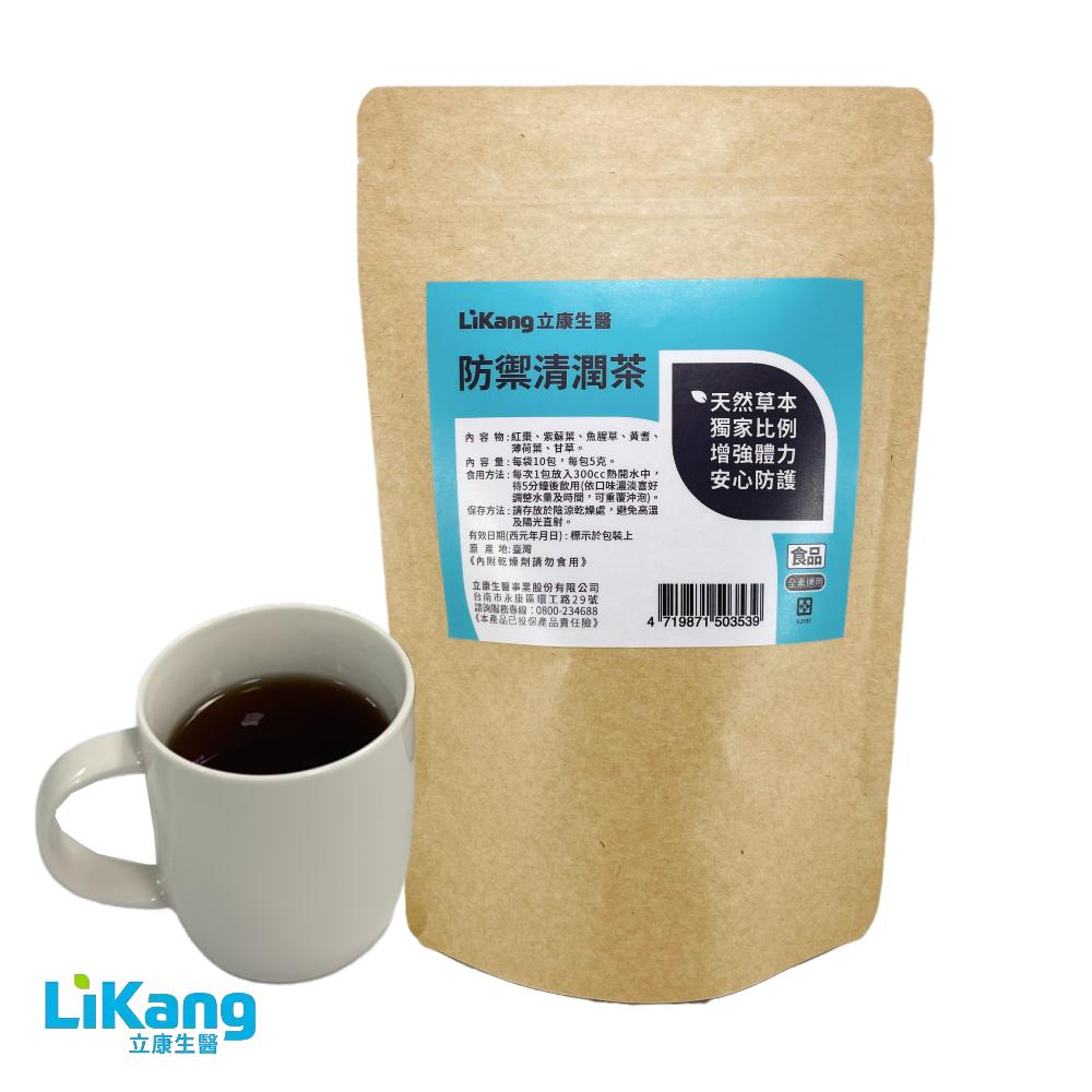 防禦清潤茶(10包/袋)
