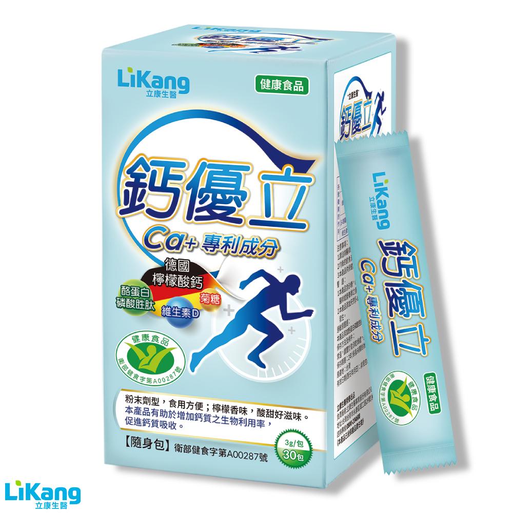 鈣優立(30包/盒)