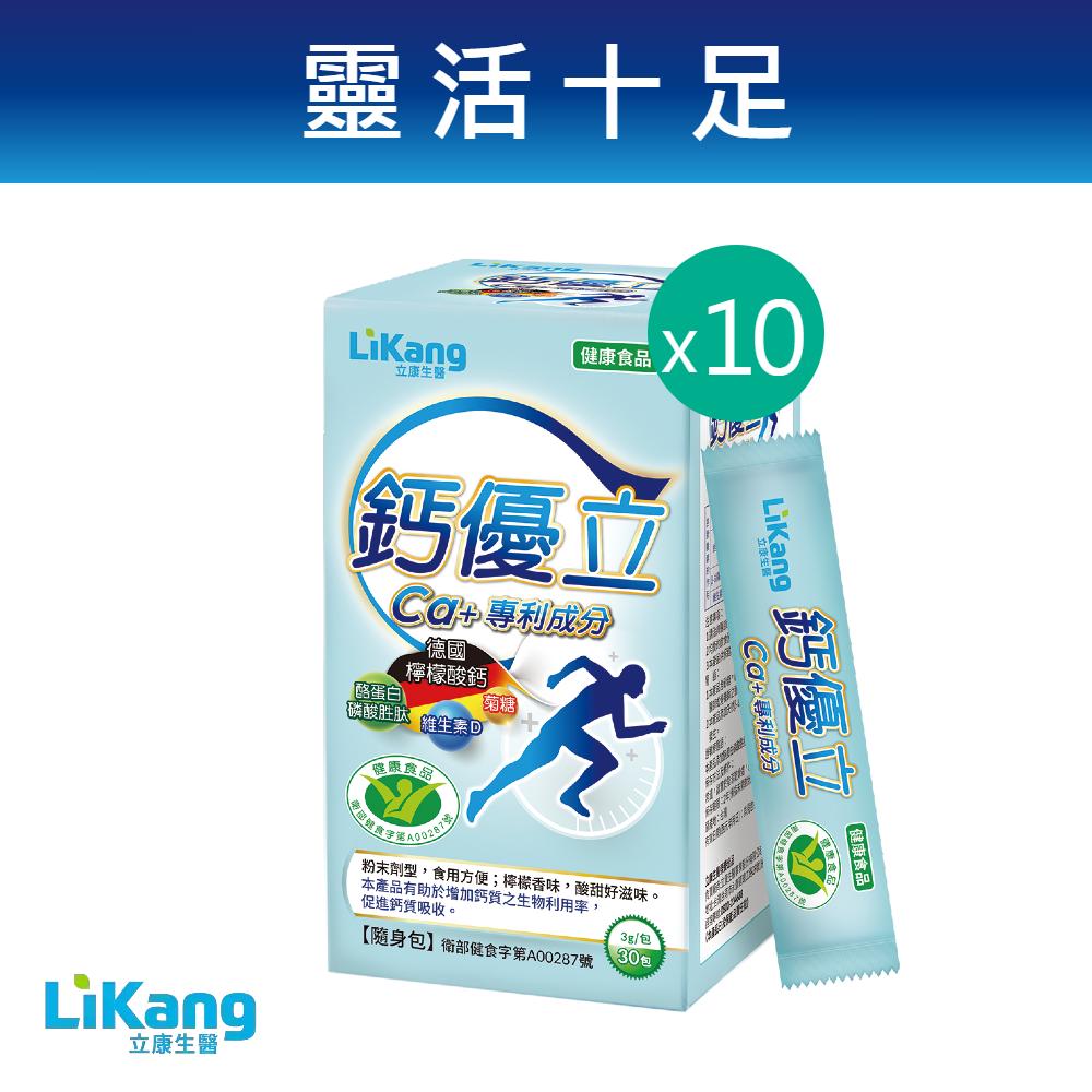 鈣優立- 10盒特惠組