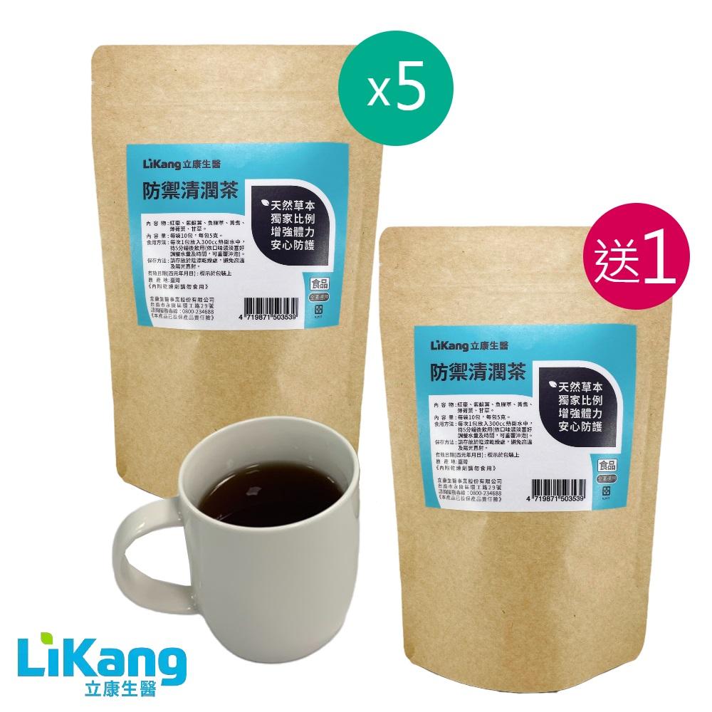 防禦清潤茶- 買5送1