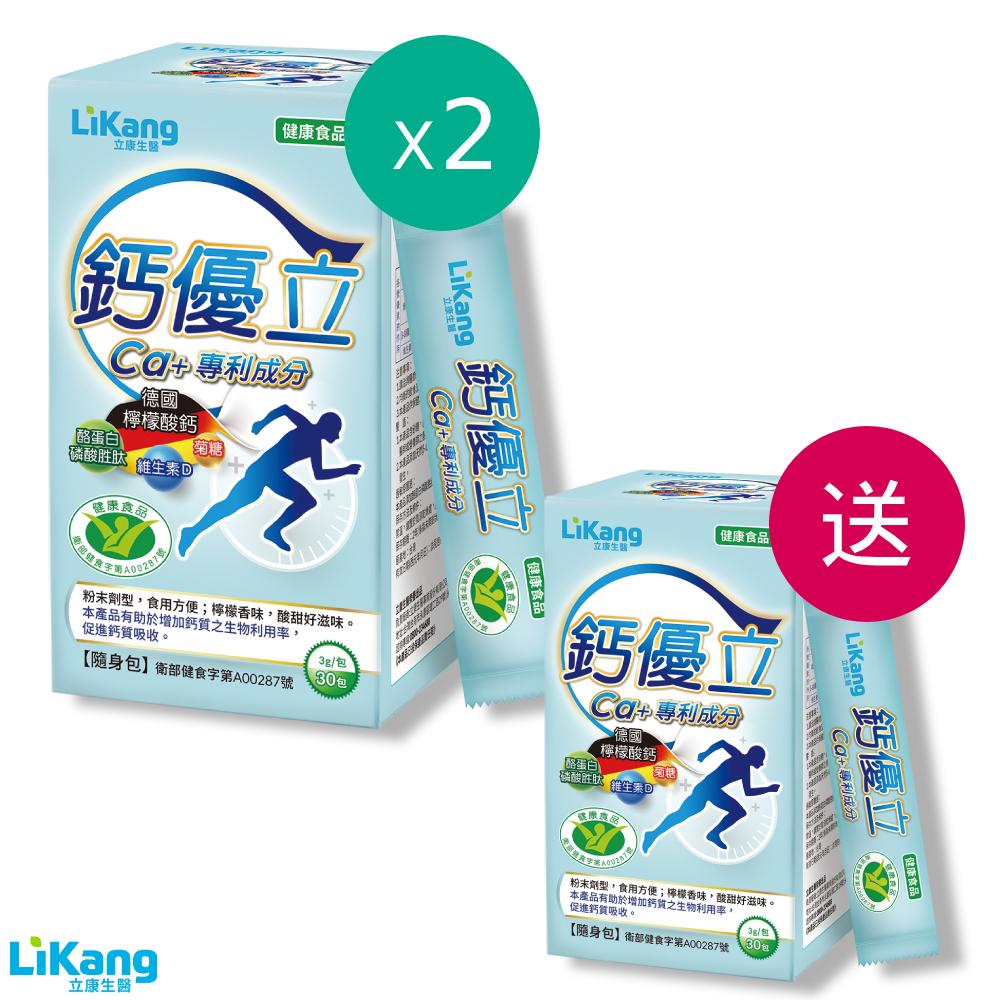 鈣優立-買2送1(3盒優惠)