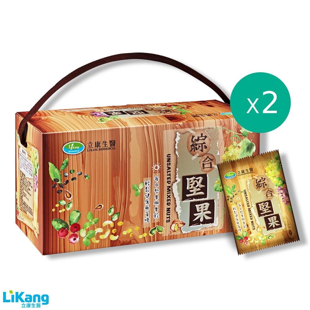 立康生醫綜合堅果-2盒優惠