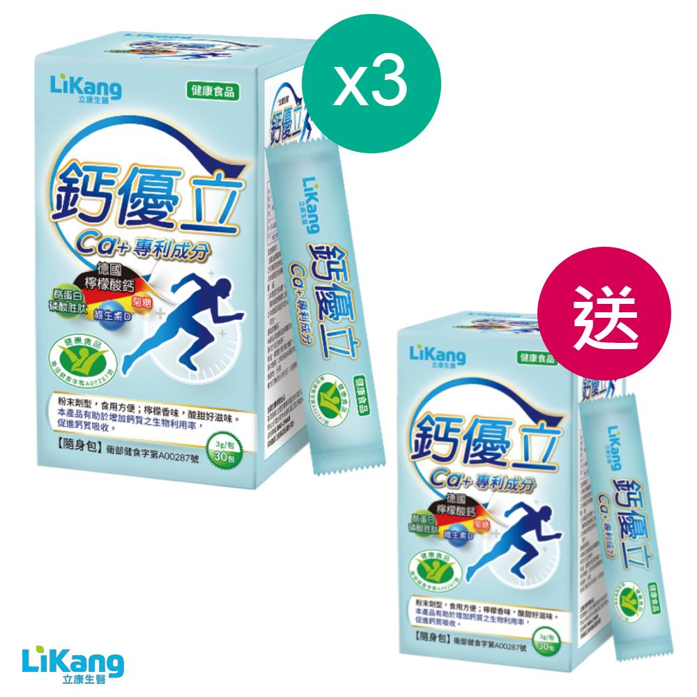 鈣優立-買3送1(4盒優惠)