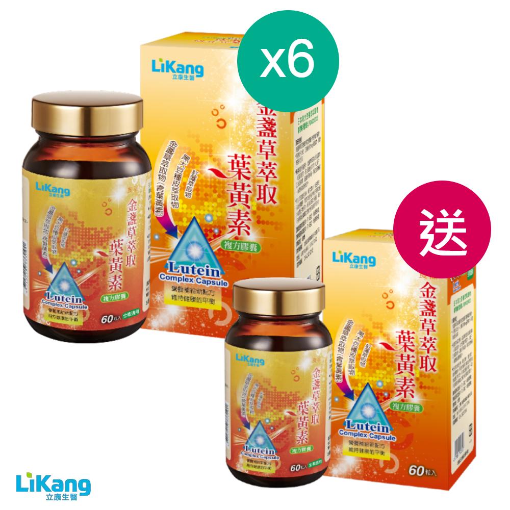 金盞草萃取葉黃素-買6送1(7瓶優惠)