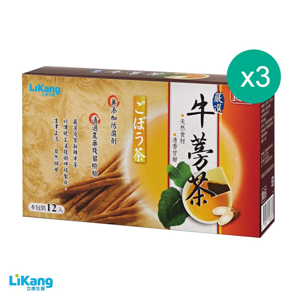 牛蒡茶-3盒優惠